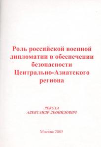 Книга Рекуты Александра